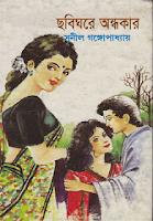 Chobi Ghore Ondhokar by Sunil Gangopadhyay