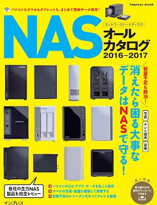 NAS オールカタログ 2016-2017 raw zip dl