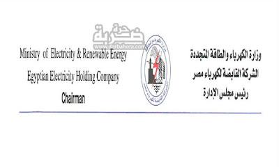 اعلان وظائف الشركة القابضة لكهرباء مصر 2017 للدبلومات , شرح طريقة التقديم في وظائف الكهرباء والاوراق المطلوبة والشروط