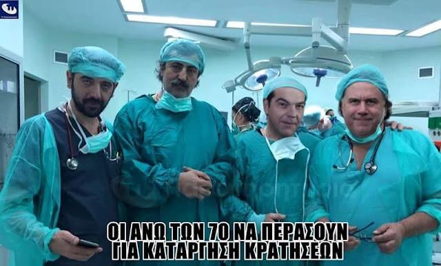 Τσίπρας & Πολάκης για τσικουδιές στις παραλίες - Χιλιάδες καρκινοπαθείς ώρες για φάρμακα στις ουρές!