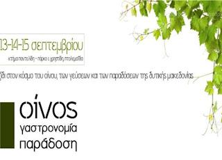 Ταξίδι στον κόσμο του κρασιού, των γεύσεων και των παραδόσεων της Δυτικής Μακεδονίας