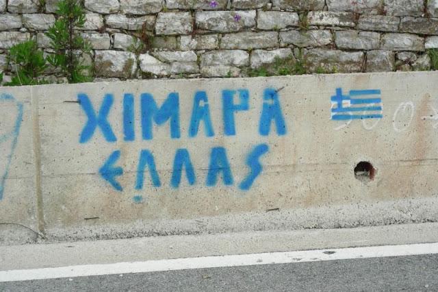 Κοντά στους ΄Ελληνες της Χιμάρας το Παγκόσμιο Συμβούλιο Ηπειρωτών Εξωτερικού.