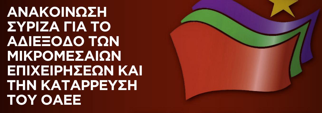 Ανακοίνωση του Τμήματος Μικρομεσαίων Επιχειρήσεων του ΣΥΡΙΖΑ για το αδιέξοδο των μικρομεσαίων επιχειρήσεων και την κατάρρευση του ΟΑΕΕ: