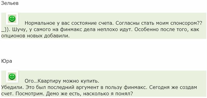 FinMax отзыв от Зельева