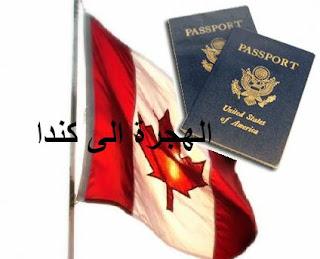 الهجرة إلى كندا مع طريقة الهجرة لكندا النظام السريع