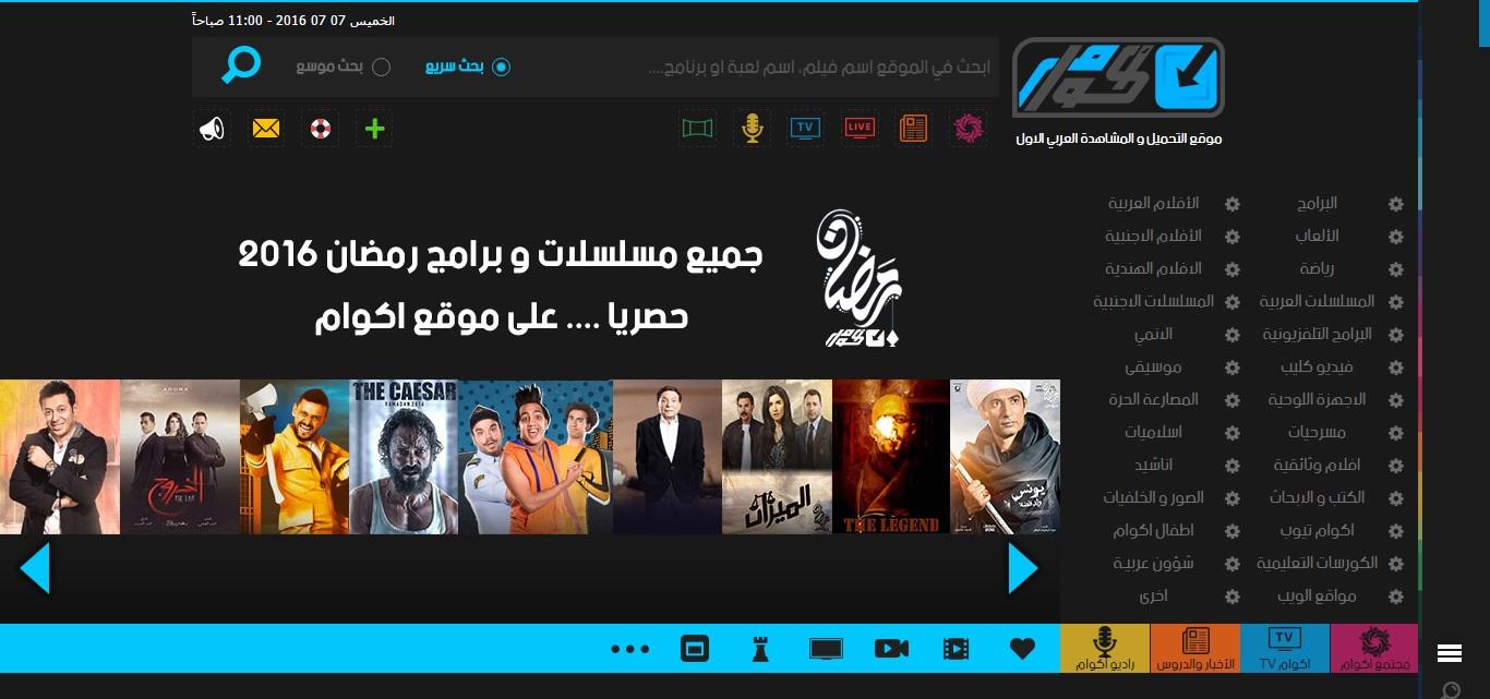 افضل موقع عربي لتحميل البرامج الكاملة مجانا
