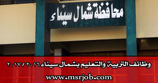 وظائف التربية والتعليم بمحافظة شمال سيناء - اعلان رقم 1 لسنة 2016
