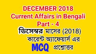 current affairs - December-2018 mcq in bengali part-4