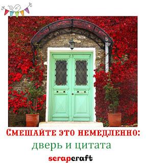 http://scrapcraft-ru.blogspot.ru/2016/09/7.html