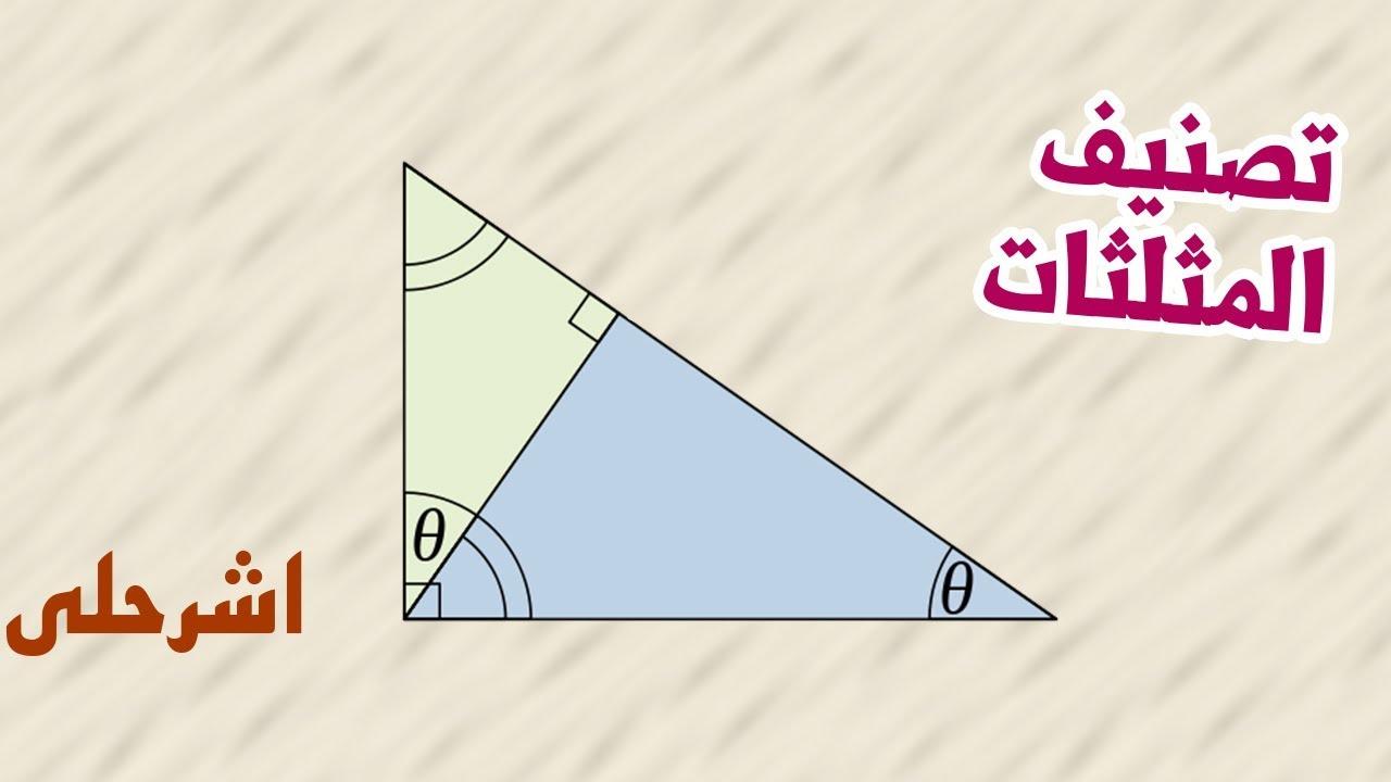 تصنيف المثلثات اول ثانوي