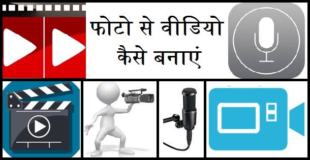 फोटो से वीडियो कैसे बनाएं