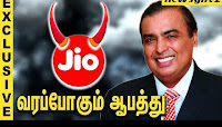 Reliance Jio Future plan exposed by BSNL officer in Tamil. Shocking Truth about Reliance JIO.