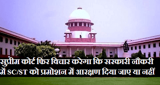 now-supreme-court-decides-reservation-of-sc-st-promotion-in-govt-jobs-paramnews