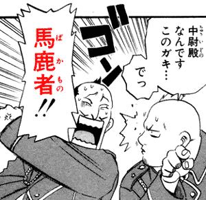 中尉殿 なんです このガキ… でっ 馬鹿者!! quote from manga Fullmetal Alchemist / Hagane no Renkinjutsushi 鋼の錬金術師