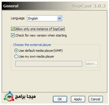 تحميل برنامج sopcast أخر إصدار
