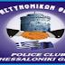 Οροι συμμετοχής στις κληρώσεις για τις υποτροφίες της Λέσχης Αστυνομικών Θεσσαλονίκης