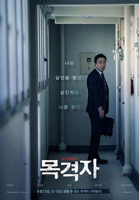 Review film The Witness (2018)