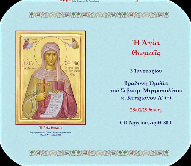http://www.agioskyprianos.org/bioi.shtml#cd26