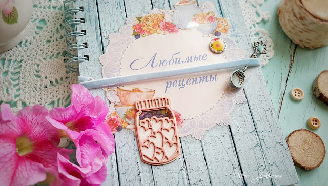 #scrapbooking#cookbook