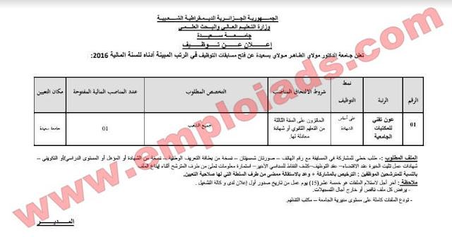 إعلان مسابقة توظيف بجامعة مولاي الطاهر ولاية سعيدة جانفي 2017
