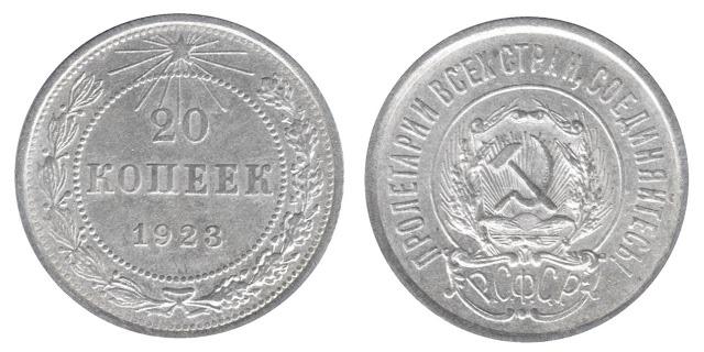 Серебряные 20 копеек 1923 года