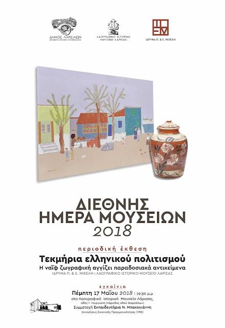 Εκδηλώσεις του Λαογραφικού Μουσείου Λάρισας για τη Διεθνή Ημέρα Μουσείων