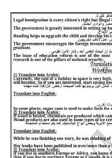 جميع قطع الترجمة اللغة الانجليزية للصف الثالث الثانوي 2016 مصر