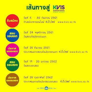 กำหนดการสอบเข้า ม.4 โรงเรียนกำเนิดวิทย์ ปี2562 [KVIS2562]
