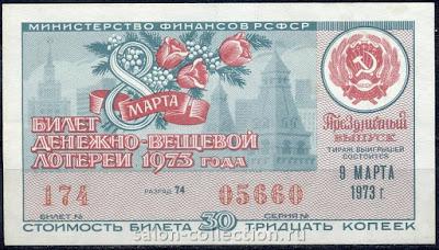 Первая сексуальная лотерея