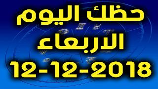 حظك اليوم الاربعاء 12-12-2018 - Daily Horoscope