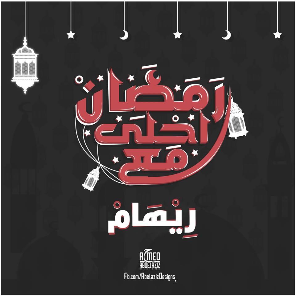 رمضان احلي مع ريهام