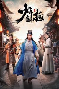 Tân Bao Thanh Thiên: Nam Hiệp Kỳ Án  Justice Bao: The Myth Of Zhanzhao (2020)