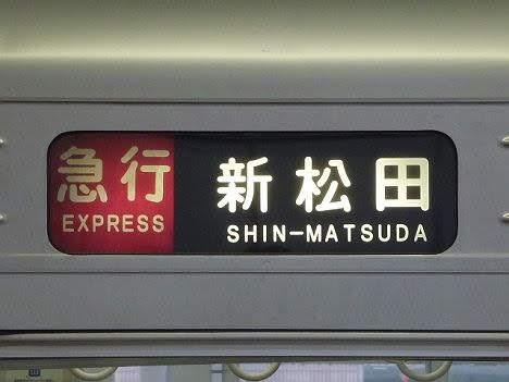 小田急電鉄 急行 新松田行き3 1000形