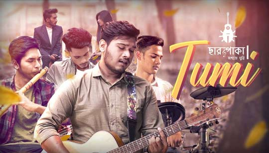 Tumi Lyrics by Charpoka Band Sung by Imran Hossen Emu