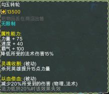 Dream one piece versi 3.4 Item Hook jade runner detail