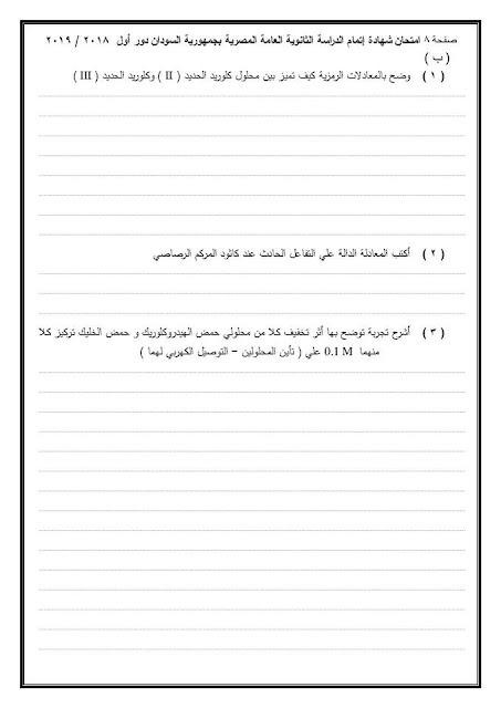 امتحان الكيمياء السودان 2019 بعد تحويله الى بوكليت والصور واضحة