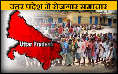 up-govt-jobs-uttar-pradesh-government-recruitment