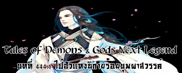 http://readtdg2.blogspot.com/2016/10/tales-of-demons-gods-445.html