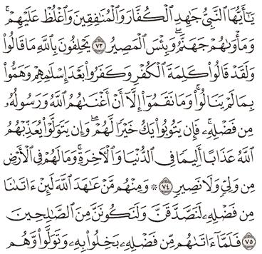 Tafsir Surat At-Taubah Ayat 71, 72, 73, 74, 75