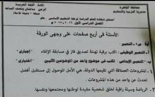 تحميل امتحان اللغة العربية محافظة القاهرة الثالث الاعدادى 2017 الترم الاول