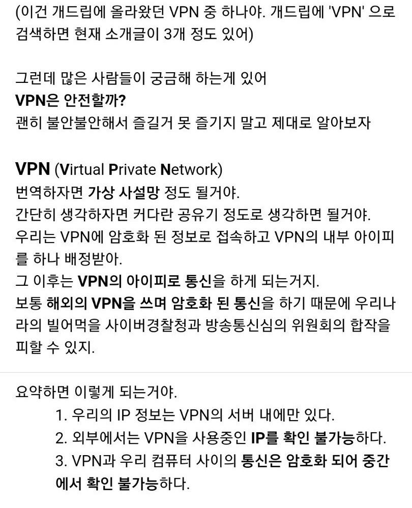 [유머] 과연 VPN은 안전할까? -  와이드섬
