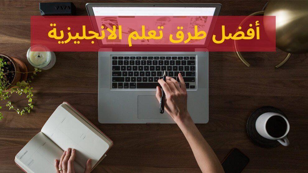 أفضل-طريقة-لتعلم-اللغة-الإنجليزية