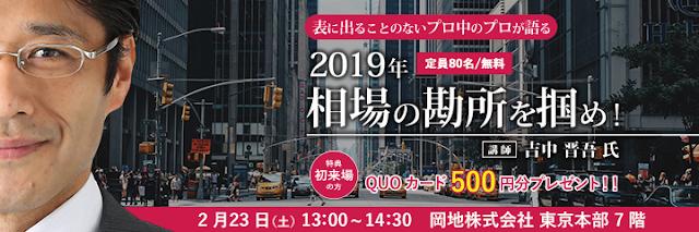 http://www.okachi.jp/seminar/detail20190223t.php