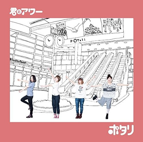 [Single] ポタリ - 君とアワー (2016.05.25/RAR/MP3)