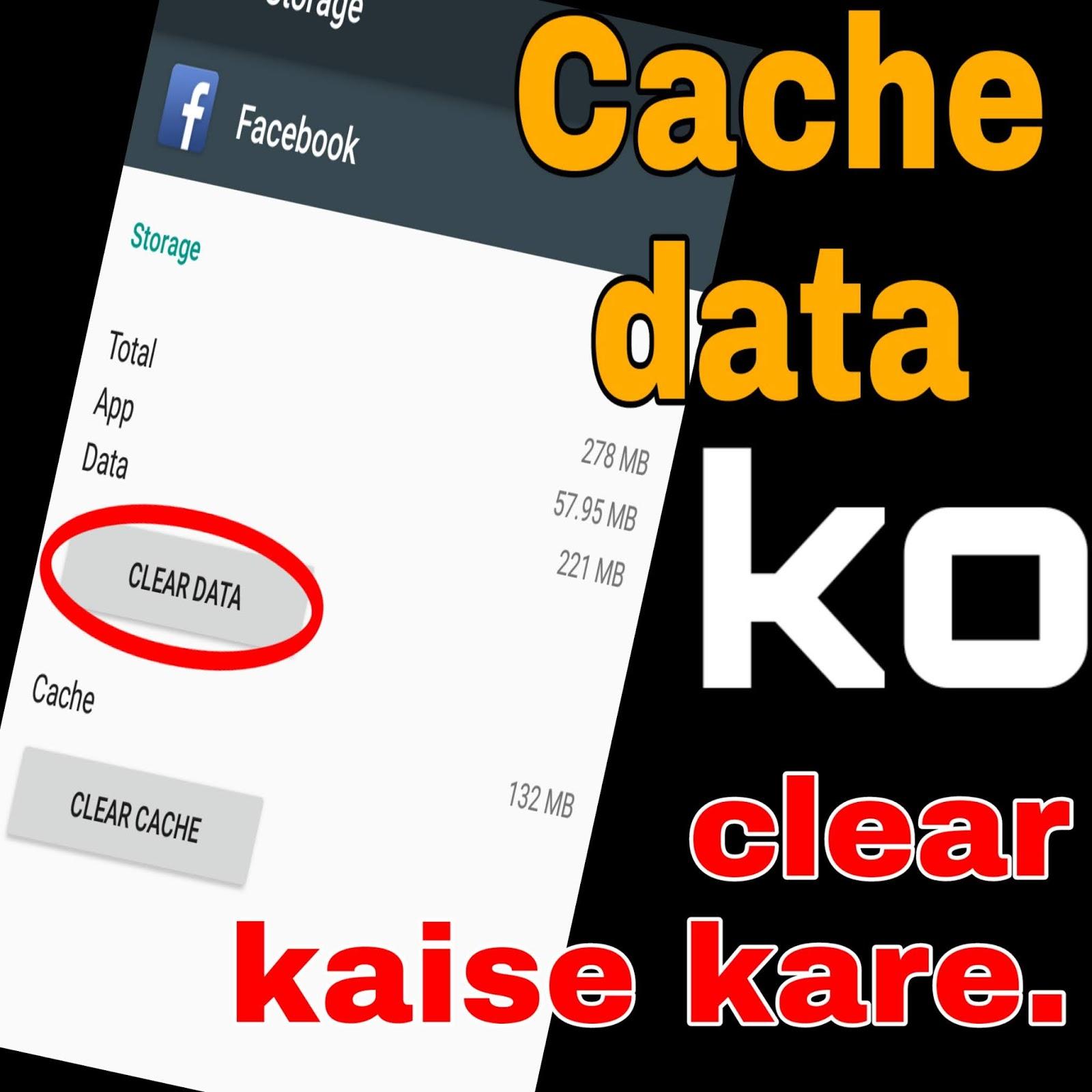 Phone Storege Ko Minto Me Khali Kaise Kare How To Clear Cache