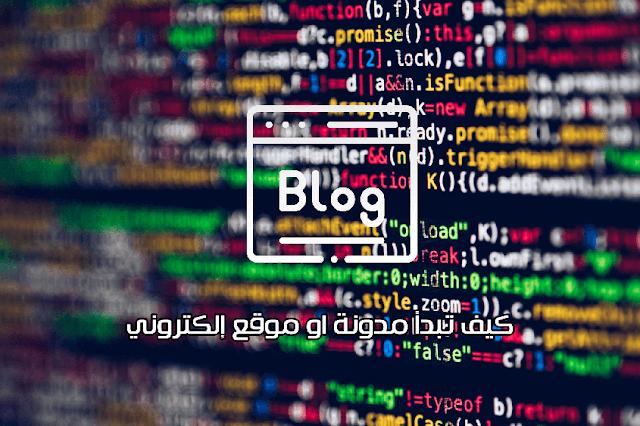 كيف إنشاء مدونة او موقع إلكتروني إحترافي وناجح