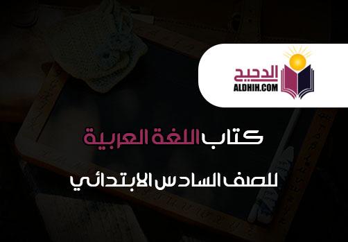 كتاب اللغة العربية للصف السادس الابتدائي ترم أول وثاني