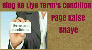 Blog ke liye term's condition page kaise bnaye