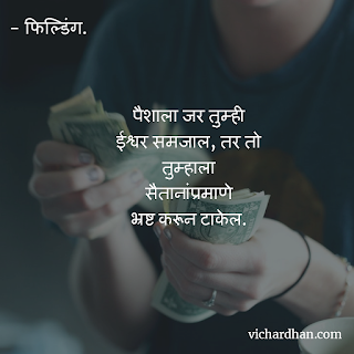 good thoughts in marathi, marathi quotes,