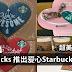 "Starbucks 推出爱心Starbucks Card!情人节就送这个给""她""吧!"
